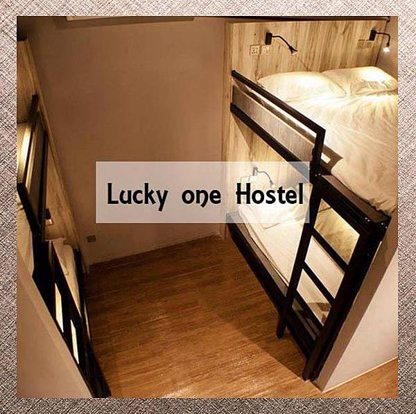 LuckyOne.Hostel昌吉一號記憶旅店.jpg