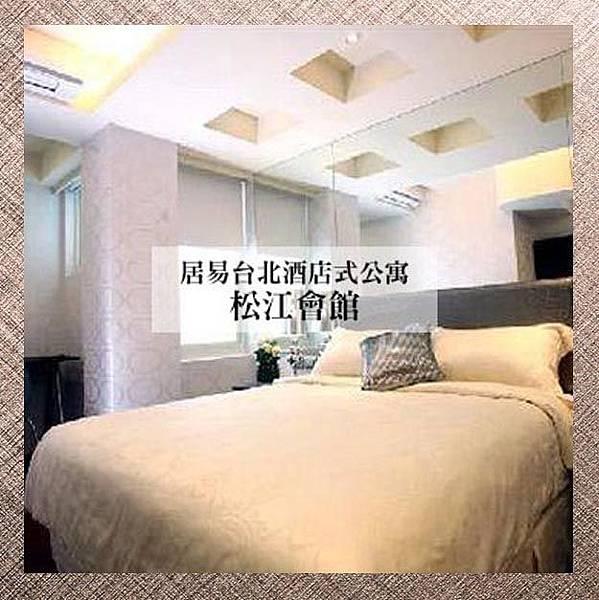 居易台北酒店式公寓.jpg