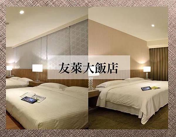 友萊大飯店.jpg