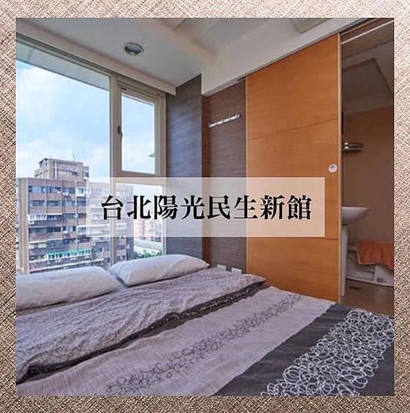 台北陽光民生新館.jpg