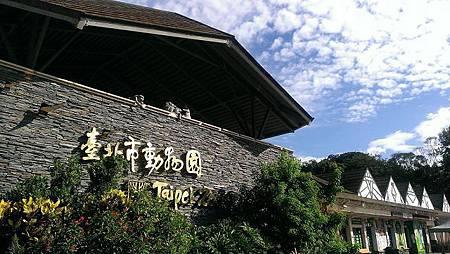 動物園門口guide.easytravel.com.tw.jpg