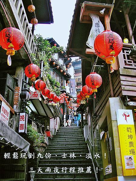 Jioufen_Shuchi_Street_meitu_1.jpg