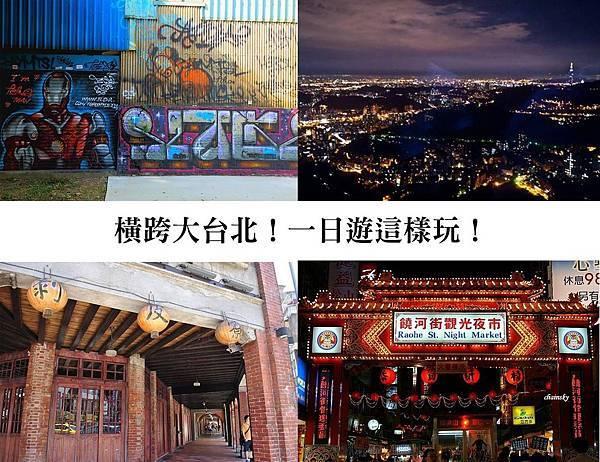 大台北一日遊.jpg