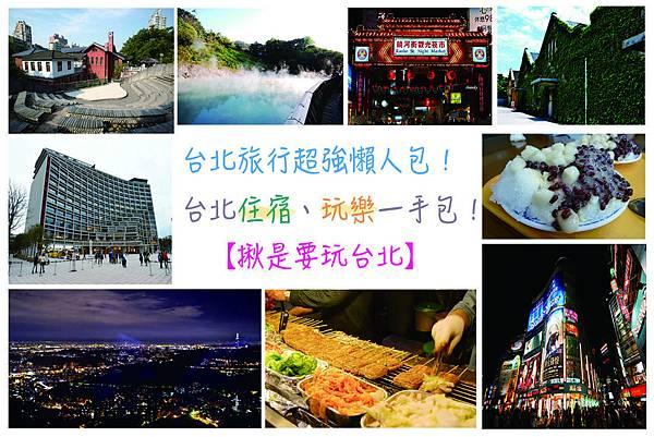 台北總整理組圖
