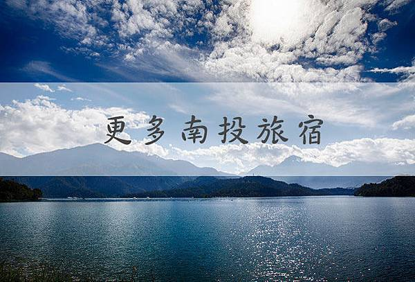 more南投.jpg