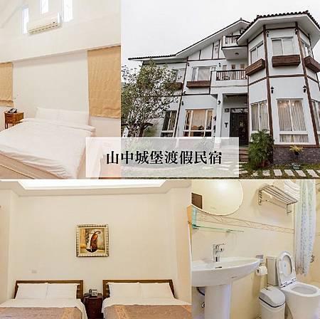 山中城堡渡假民宿.jpg