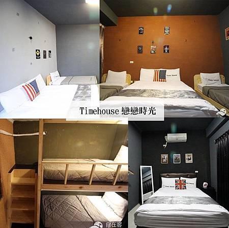 Timehouse戀戀時光.jpg
