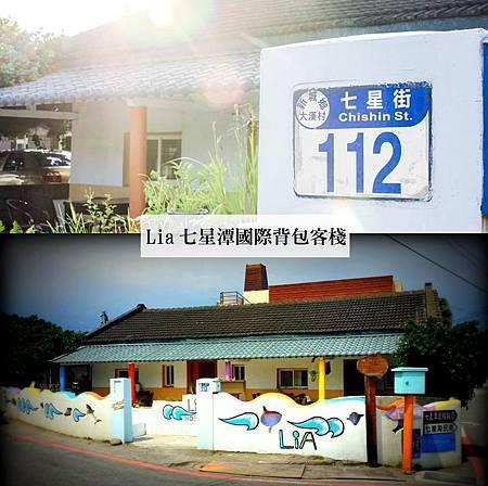 Lia七星潭國際背包客棧.jpg
