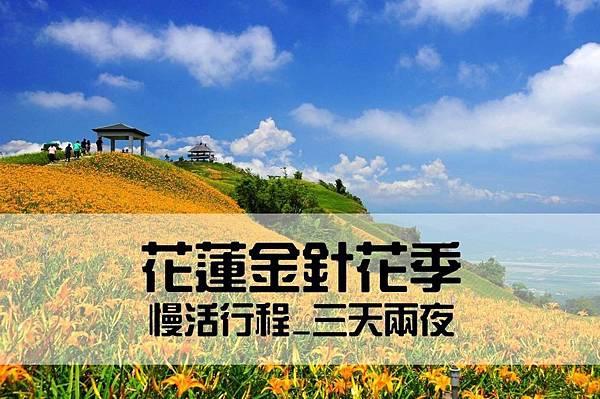 【花蓮金針花季】滿山遍野的金針花,慢活享受三天兩夜!