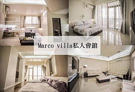 Marco villa私人會館.jpg