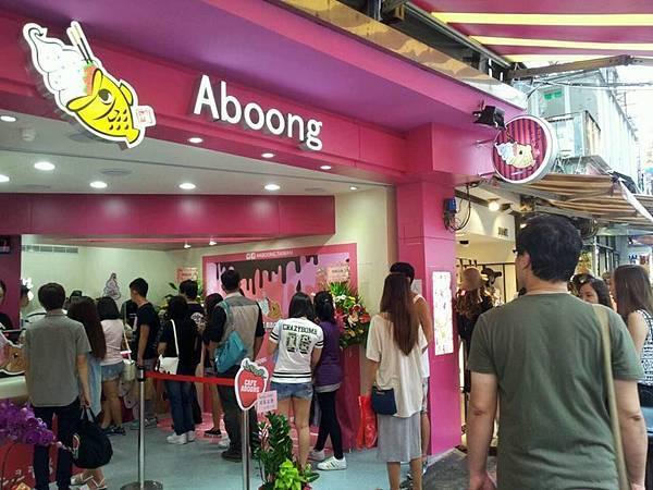 Aboong Taiwan店.jpg