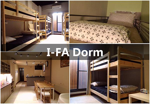 台南住宿-東區 I-FA Dorm
