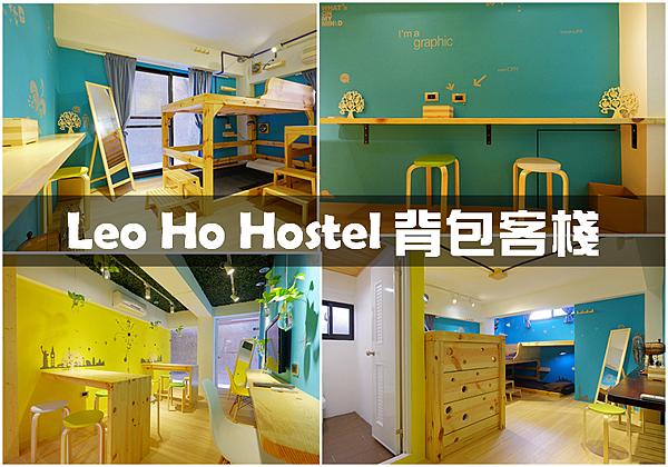 台南住宿-中西區 Leo Ho Hostel 背包客棧