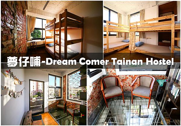 台南住宿-東區 夢仔哺-Dream Comer Tainan Hostel