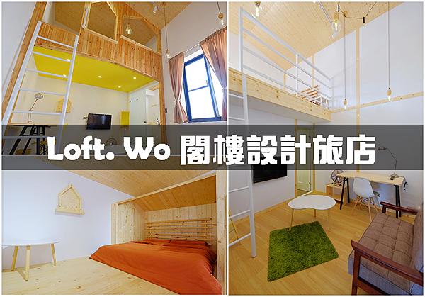 台南住宿-Loft. Wo 閣樓設計旅店
