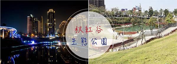 秋紅谷景點.jpg