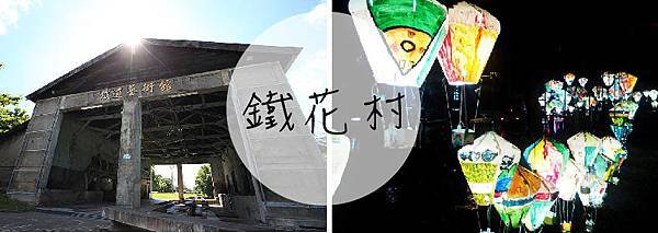 鐵花村2.jpg