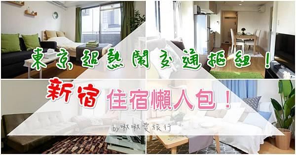 新宿cover1.jpg