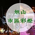 彩燈.jpg