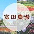 富田農場.jpg