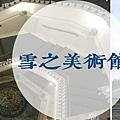 雪之美術館.jpg