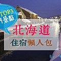 北海道OG未命名-5.jpg