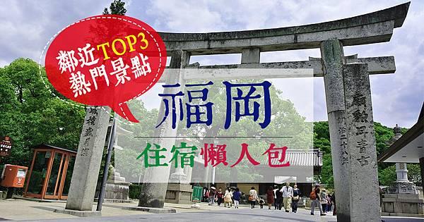 福岡OG.jpg