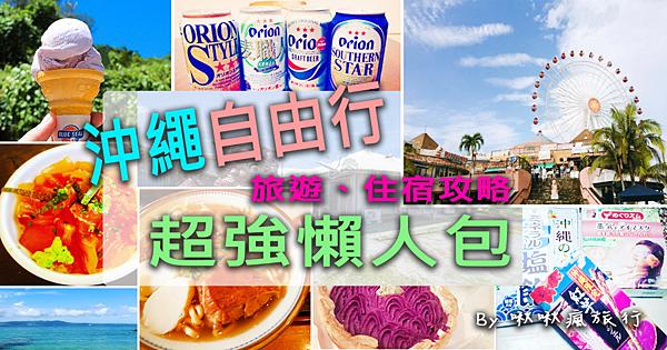 Okinawa OG.png