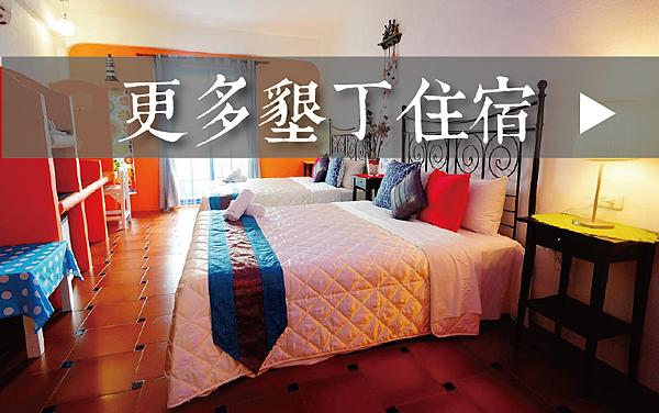 更多房間-04.png