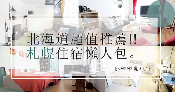 札幌cover.jpg