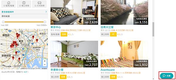 東京住宿怎麼找?用AsiaYo找東京民宿的 6 大好處!