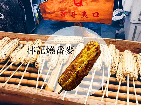 林記玉米.png