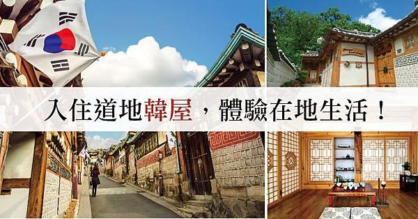 【首爾 民宿】入住韓國傳統【韓屋】體驗當地生活!