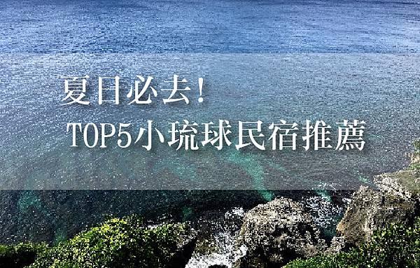 小琉球-01.jpg