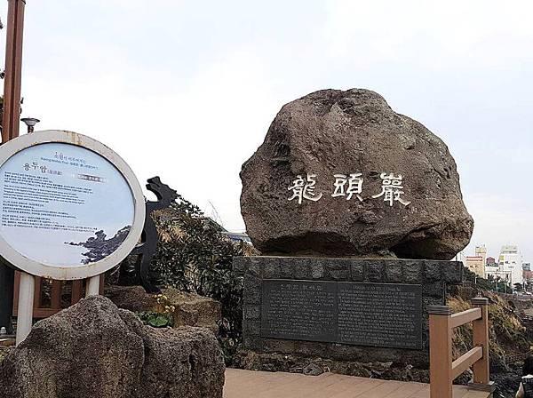 龍頭岩.jpg