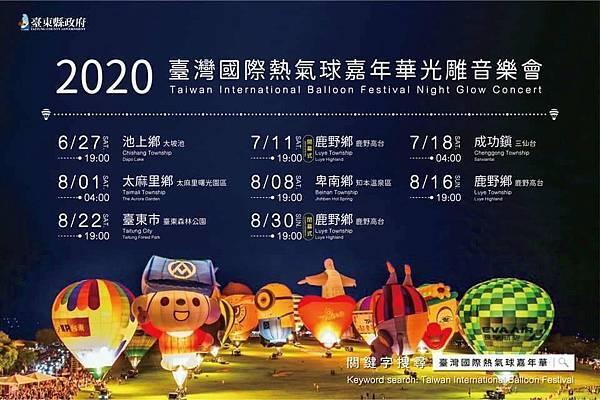 2020臺灣國際熱氣球嘉年華光雕場次表 (2).jpg