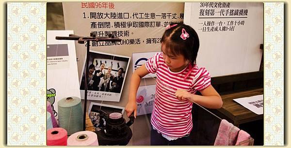 2012_0727台灣樂活觀光襪廠 (3)