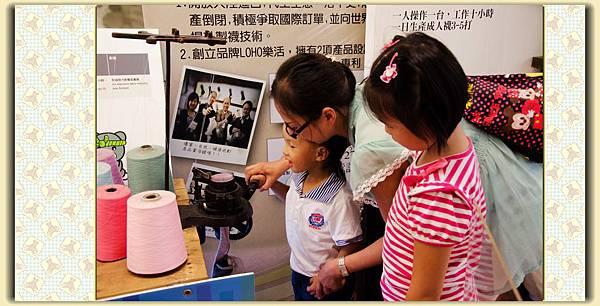 2012_0727台灣樂活觀光襪廠 (7)
