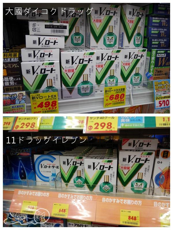 12新V眼藥水.jpg