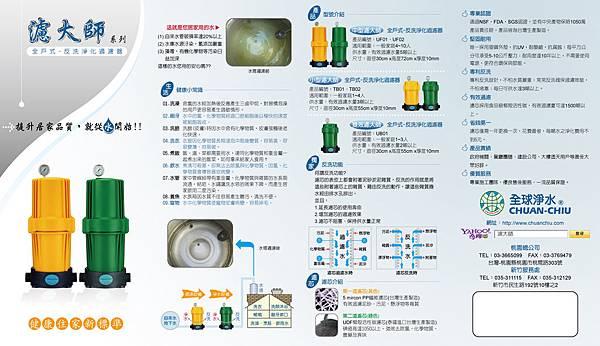全球淨水DM-A.jpg