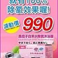 部落格廣告稿-風信子自來水除氯沐浴器.jpg