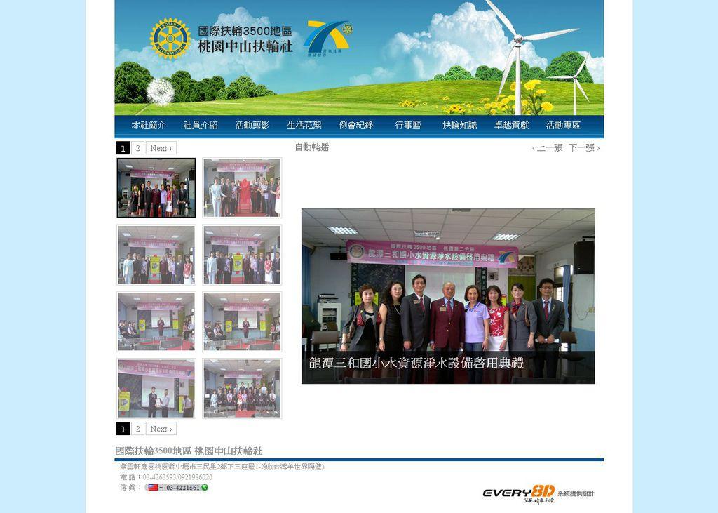 龍潭三和國小水資源淨水設備啟用典禮