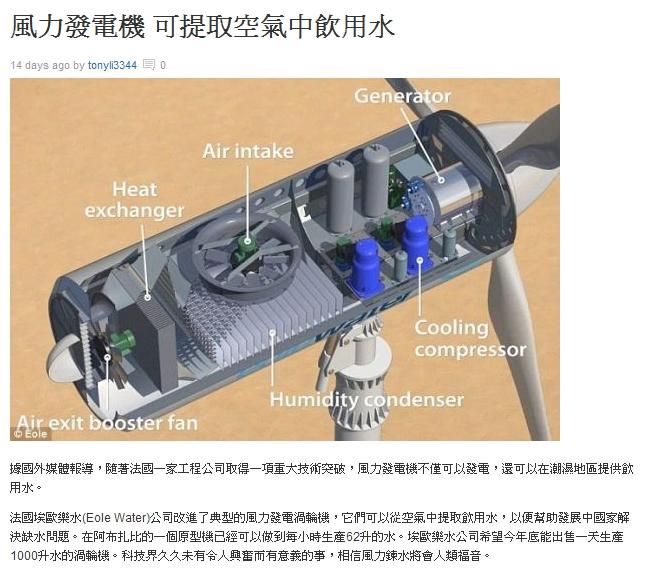 風力發電機可提取空氣中飲用水