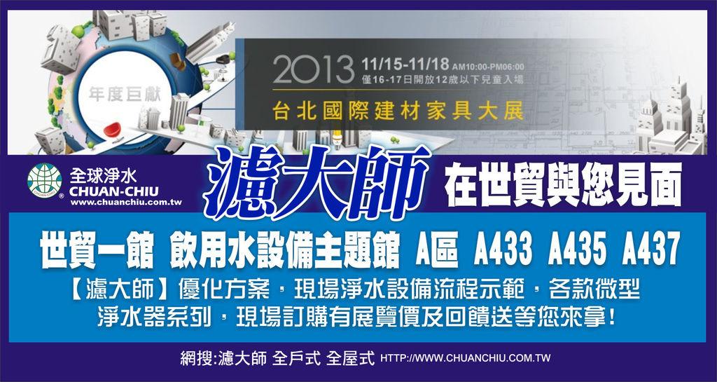 2013經濟日報-建材家具展