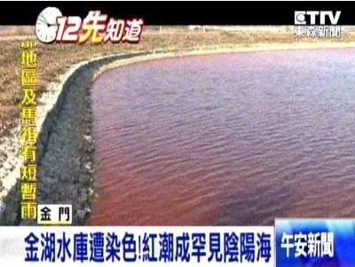 金湖水庫遭染色!紅潮成罕見陰陽海