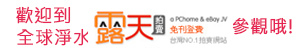 露天拍賣banner.jpg