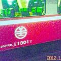 10110820500900.JPG