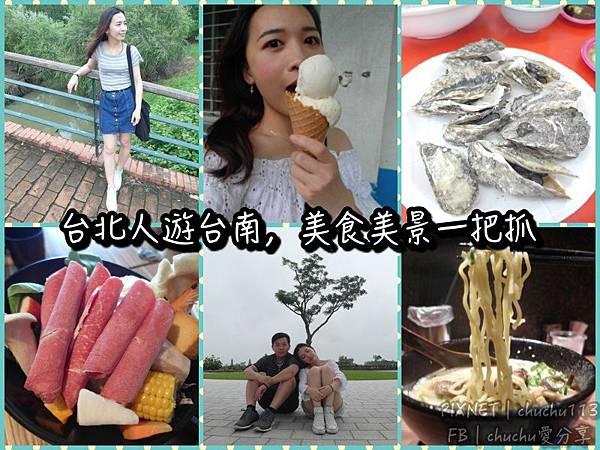 collage-台南.jpg