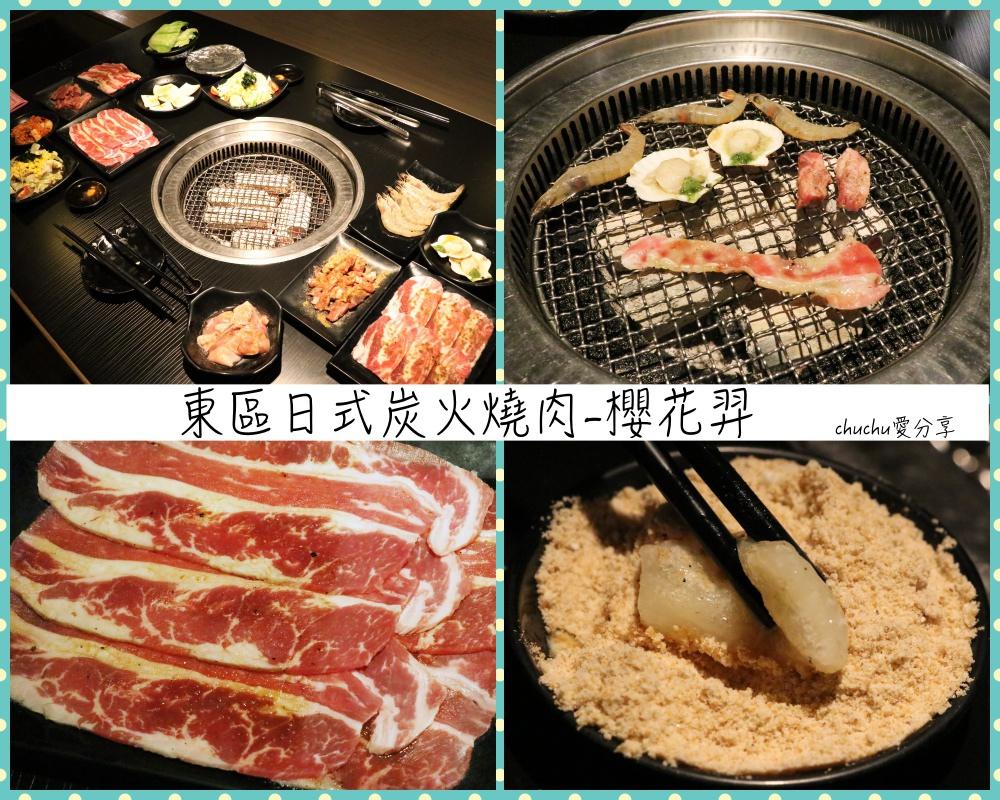collage-櫻花羿.jpg