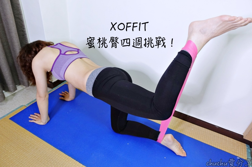 XOFFIT.jpg